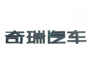 张家港字标
